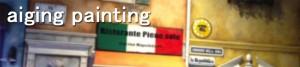 エイジング塗装制作事例